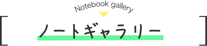 Notebook Gallery